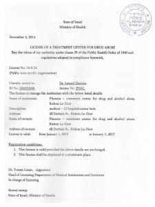 רישיונות